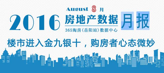 2016年8月房地产数据分析报告