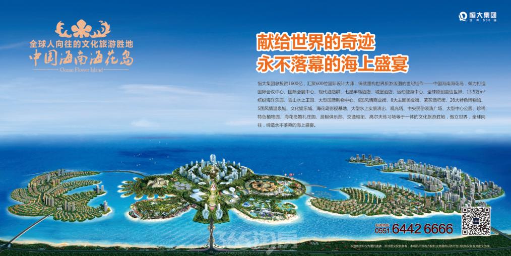 恒大中心:中国海南海花岛二期即将全球发售(广告)