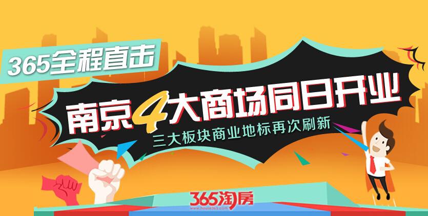 直击;南京四大商场同日开业