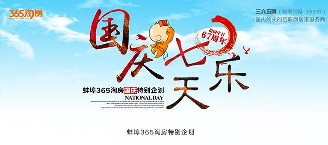 专题|国庆七天乐!