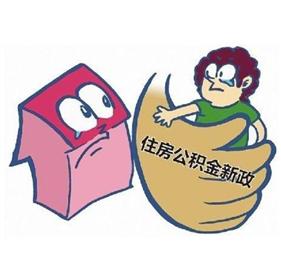 芜湖公积金贷款门槛提高