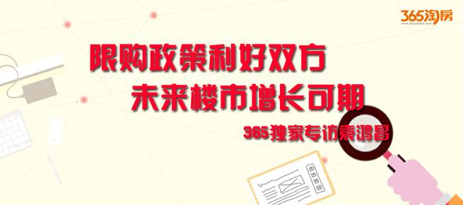 365独家专访袁鸿昌:限购政策利好双方 未来楼市增长可期