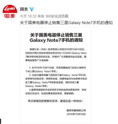 关于国美电器停止销售三星Note7手机的通知