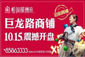 恒润郁洲府巨龙路沿街商铺10月15号开盘