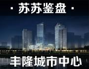 苏苏鉴盘之丰隆城市中心 园区临湖豪宅投资自住两相宜