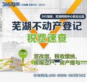 芜湖不动产登记业务速查