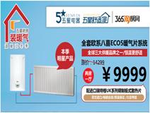 【广告】五星舒适家 老房装暖气