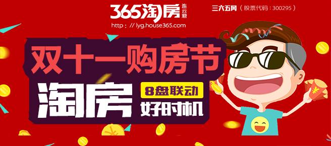【专题】连云港双十一购房节 购房好时机