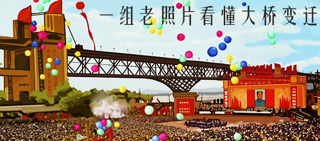漫画 一组老照片看懂大桥变迁 曾经的江北长这样
