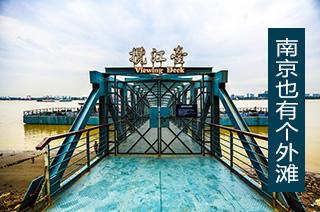 """光影石城269:南京也有个""""外滩"""""""