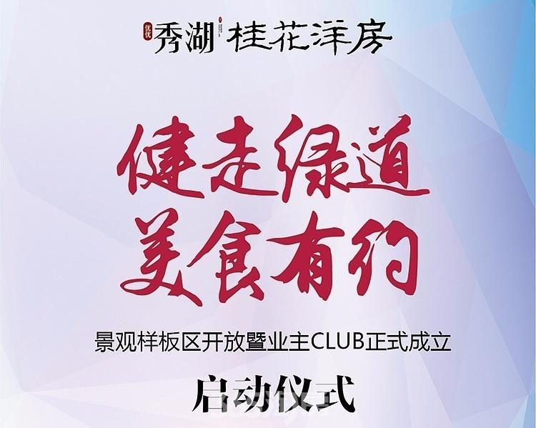 优优秀湖景观样板区开放暨业主CLUB成立活动顺利举办!