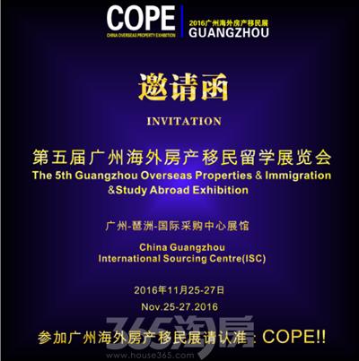 2016第五届广州海外房产移民留学展会