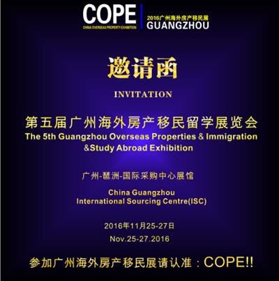 2016广州海外房产移民留学展会将开展