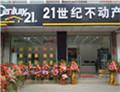 21世纪不动产莱茵小镇店盛大开业 持续布局精耕江宁片区