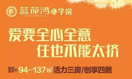百福蓝葆湾94-137㎡创享四居4000最高享3万