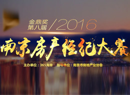 2016年中介行业盛会