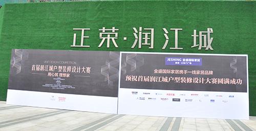 首届润江城户型装修设计大赛正式起航