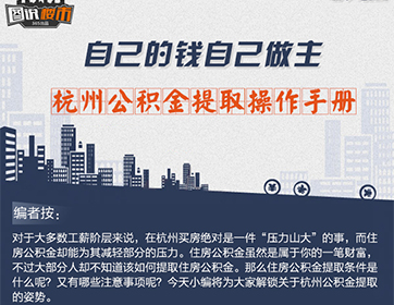 杭州公积金提取操作手册