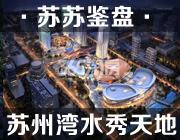 苏苏鉴盘之苏州湾水秀天地 中国首席都市滨水文商旅融合体