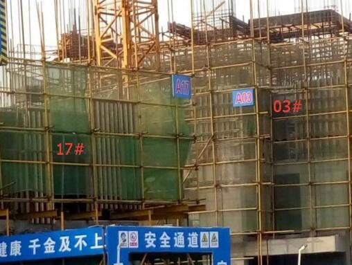 美好城最新施工进度 3# 7# 17#楼正紧张施工中