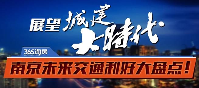 展望城建大时代 南京未来5年交通利好全在这了!