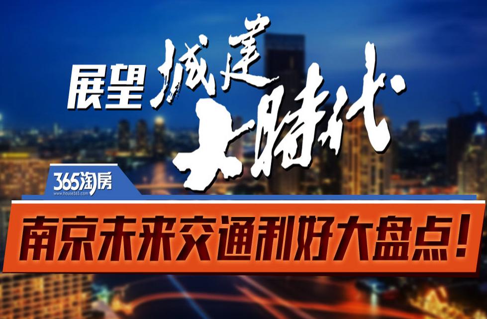 五年后,南京将腾飞
