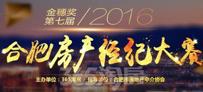 金穗奖第七届合肥房产经纪大赛