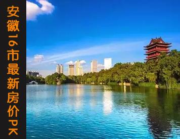 安徽16市最新房价PK!