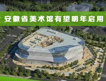 安徽省美术馆有望明年启用  图集