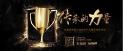第七届房地产金穗奖网络评选