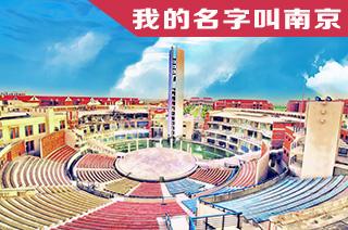 光影石城273:你的名字,我的南京