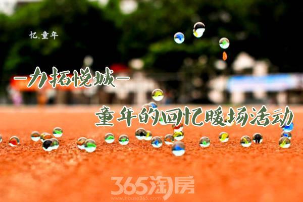 【图集】力拓悦城:童年的回忆暖场活动之拉糖
