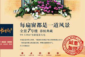 年底买房不将就  福港·书香壹号投资价值再凸显