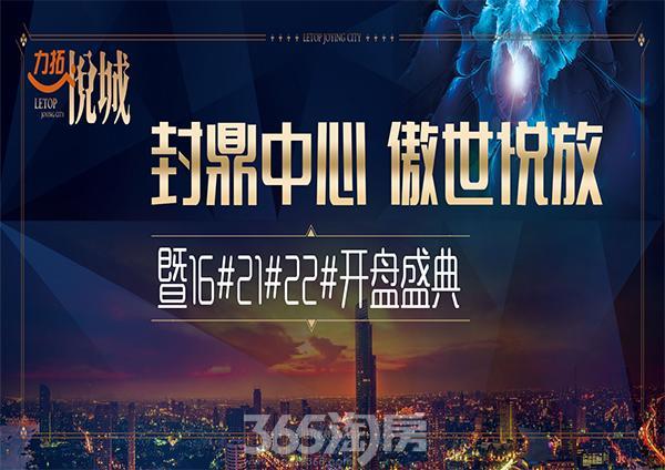 【图集】12月18日力拓悦城璀璨开盘