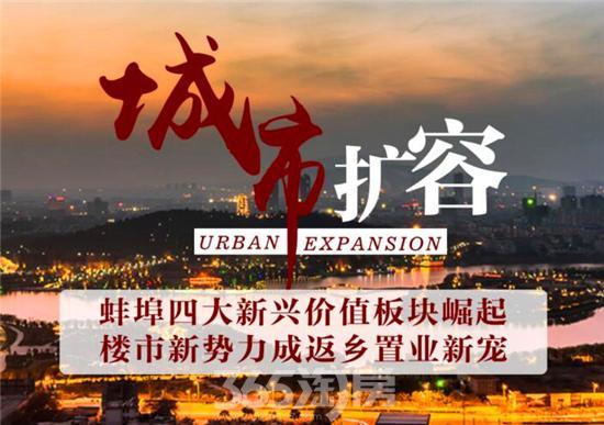 返乡置业⑦蚌埠四大新兴价值板块崛起 最高上涨2000元/�O