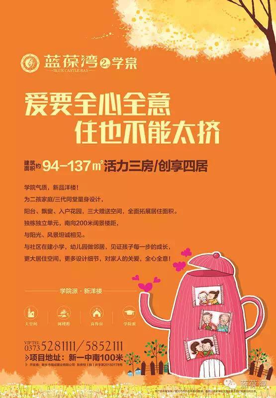 百福蓝葆湾六层电梯洋房承载幸福4000享3万