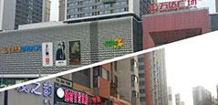 365勘地:德宝大厦南地块 黄金板块助力未来繁华发展