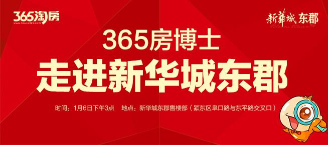 365房博士 元月6日走进新华城东郡营销中心