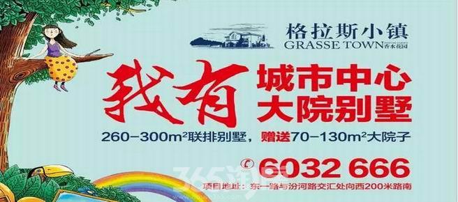 """格拉斯小镇 春节前购房可享""""日进百金""""啦"""