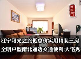 江宁阳光之旅低总价实用精装三房 全明户型南北通透交通便利|大宅秀