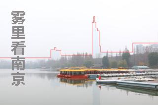 """光影石城277:对于南京的雾霾只能""""先吸为敬"""""""