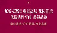 专题:远大玫瑰园106—139平米花园美宅即将上市