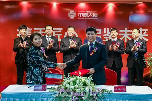 新合作中商大厦与深圳远鹏装饰集团有限公司签约