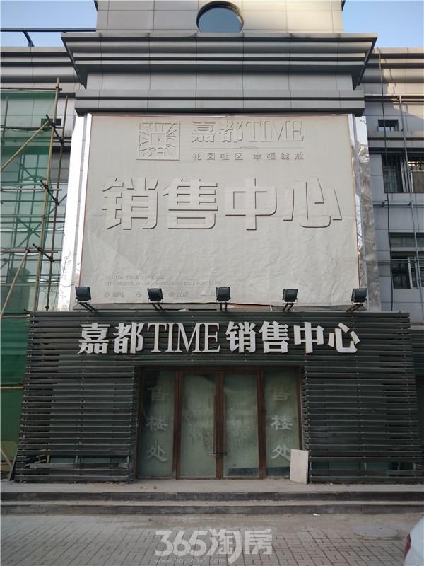 嘉都TIME销售中心装修中 四期房源尚未动工