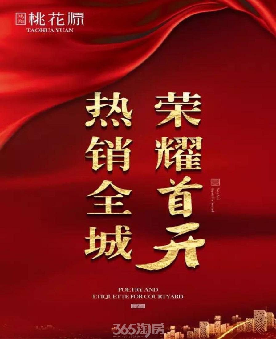 鸿翔·桃花源|143方观塘洋房,四开间朝南完美生活!