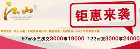 晖祥江山56-328㎡旺铺踏金入市7000享70000