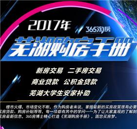 2017年芜湖购房手册
