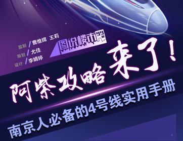 南京人必备的4号线实用手册