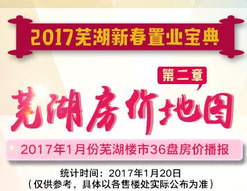 芜湖各盘在售房源户型曝光|附房价