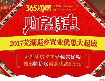 芜湖24家热盘推出返乡置业专属优惠